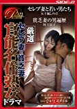 厳選・官能名作熟女ドラマ セレブ妻と貧乏妻 [DVD]