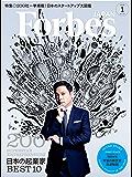 ForbesJapan (フォーブスジャパン) 2019年 01月号 [雑誌]