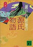 瀬戸内寂聴の源氏物語 (講談社文庫)