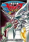 冥王計画ゼオライマーΩ 11 (リュウコミックス)