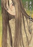 まろうどエマノン (徳間文庫)