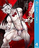 十二大戦 コミック版 4 (ジャンプコミックスDIGITAL)