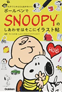 Snoopyはじめての刺繍 チャールズmシュルツ 本 通販 Amazon