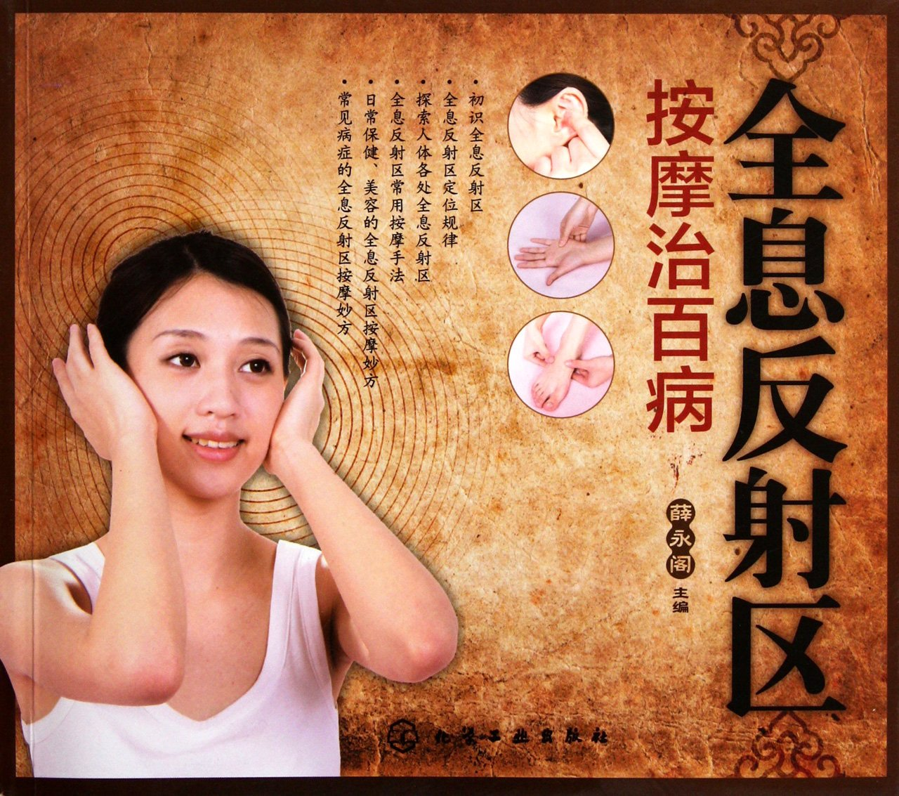 Holography Reflection and Massage Treatment (Chinese Edition)