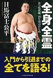 全身全霊 第70代横綱、18年間のけじめ 日馬富士公平