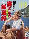旅と鉄道2018年増刊4月号 寅さんの鉄道旅 人情と聖地巡礼編