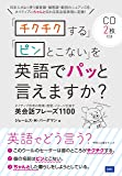 CD付 「チクチクする」「ピンとこない」を英語でパッと言えますか? (ネイティブ思考の感情・感覚・イメージを表す英会話フレーズ1100)