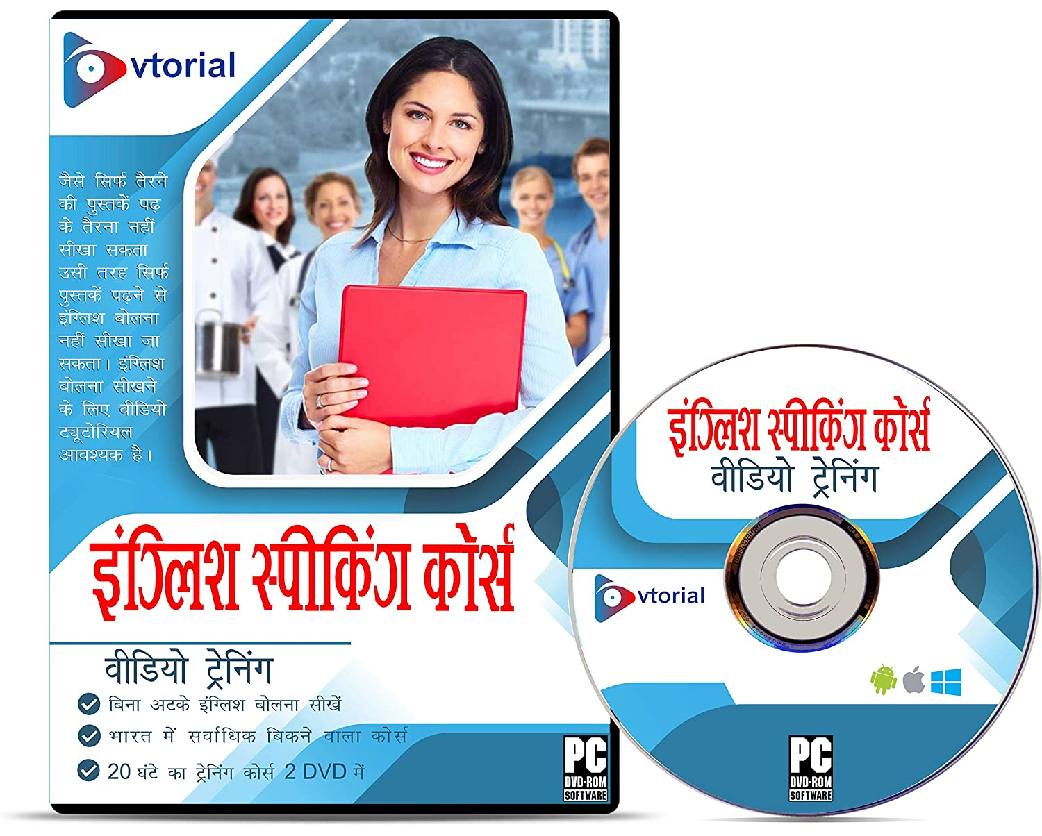 English speaking course in Hindi 2 DVDs - The Complete course for