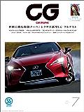 CG(CAR GRAPHIC)2017年7月号 [雑誌]