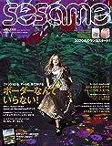sesame (セサミ) 2019年 01 月号 [雑誌]