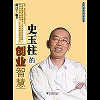 史玉柱的创业智慧 (蓝狮子企业家智慧系列)