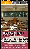 おカネの教室(前編)