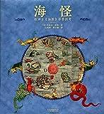 海怪:欧洲古《海图》异兽图考