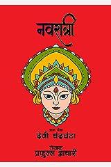 नवरात्री भाग ४ देवी चंद्रघंटा: Navratri part 4 Devi Chandraghanta (नवरात्री (Navratri)) (Marathi Edition) Kindle Edition
