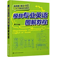 模具专业英语图解教程