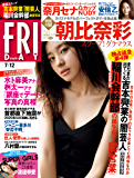 FRIDAY (フライデー) 2019年7月12日号 [雑誌] FRIDAY