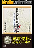 将棋・ひと目の逆転 (マイナビ将棋文庫SP)