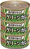 いなば 深煮込みグリーンカレー (165g×3缶パック) ×3個