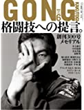 GONG(ゴング)格闘技 2017年6月号