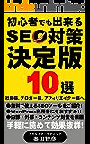 初心者でも出来るSEO対策決定版10選: SEOで上位表示させるための方法 (アガルトマーケティングブックス)