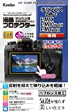 Kenko 液晶保護フィルム 液晶プロテクター OLYMPUS OM-D E-M1X/E-M10 Mark III/E-M1 Mark II用 KLP-OEM1X