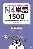 はじめての日本語能力試験N4単語1500 はじめての日本語能力試験単語 (アスク出版)