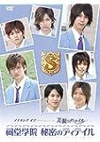 メイキング オブ タクミくんシリーズ 美貌のディテイル ~祠堂学院 秘密のディテイル~ [DVD]