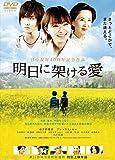 [DVD]明日に架ける愛