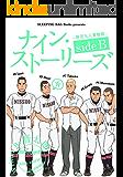 ナイン・ストーリーズ -球児九人夏物語- side B ナイン・ストーリーズ