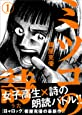 ミツコの詩 1 (ビッグコミックス)