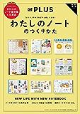 OZmagazinePLUS特別編集わたしのノートのつくりかた (スターツムック)