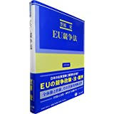 EU競争法 (法律学講座)