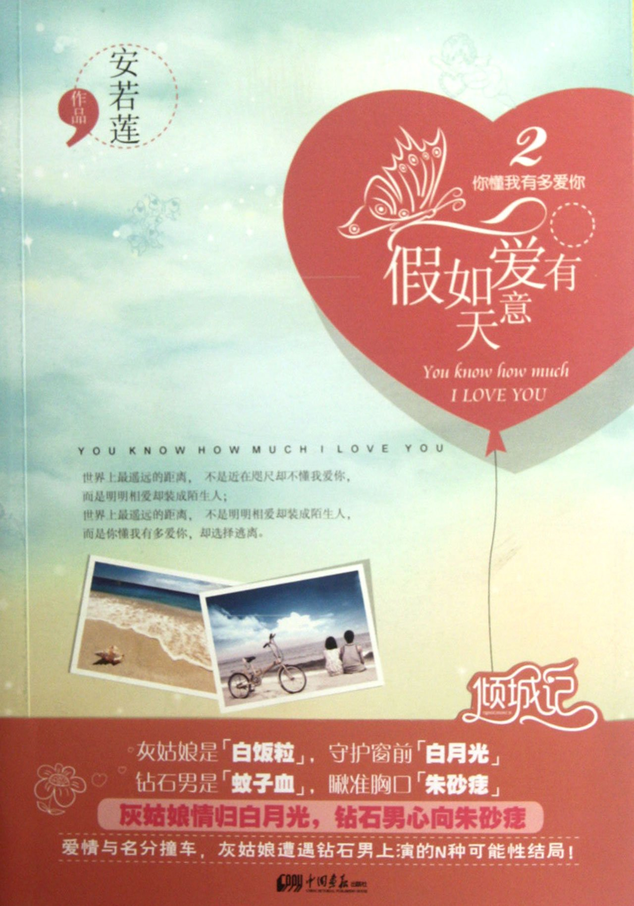 Download If Love is Destined  You Know How Much I Love You (Chinese Edition) pdf epub