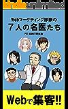 Webマーケティング診断の7人の名医たち: Webで集客!