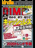 DIME (ダイム) 2020年 2・3月号 [雑誌]
