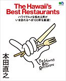 The Hawaii's Best Restaurants[雑誌] エイムック