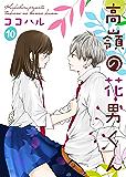 高嶺の花男くん 10巻 (Colorful!)