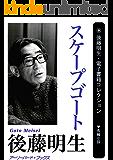 スケープゴート 後藤明生・電子書籍コレクション (アーリーバード・ブックス)