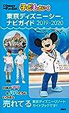 子どもといく 東京ディズニーシー ナビガイド 2019-2020 (Disney in Pocket)