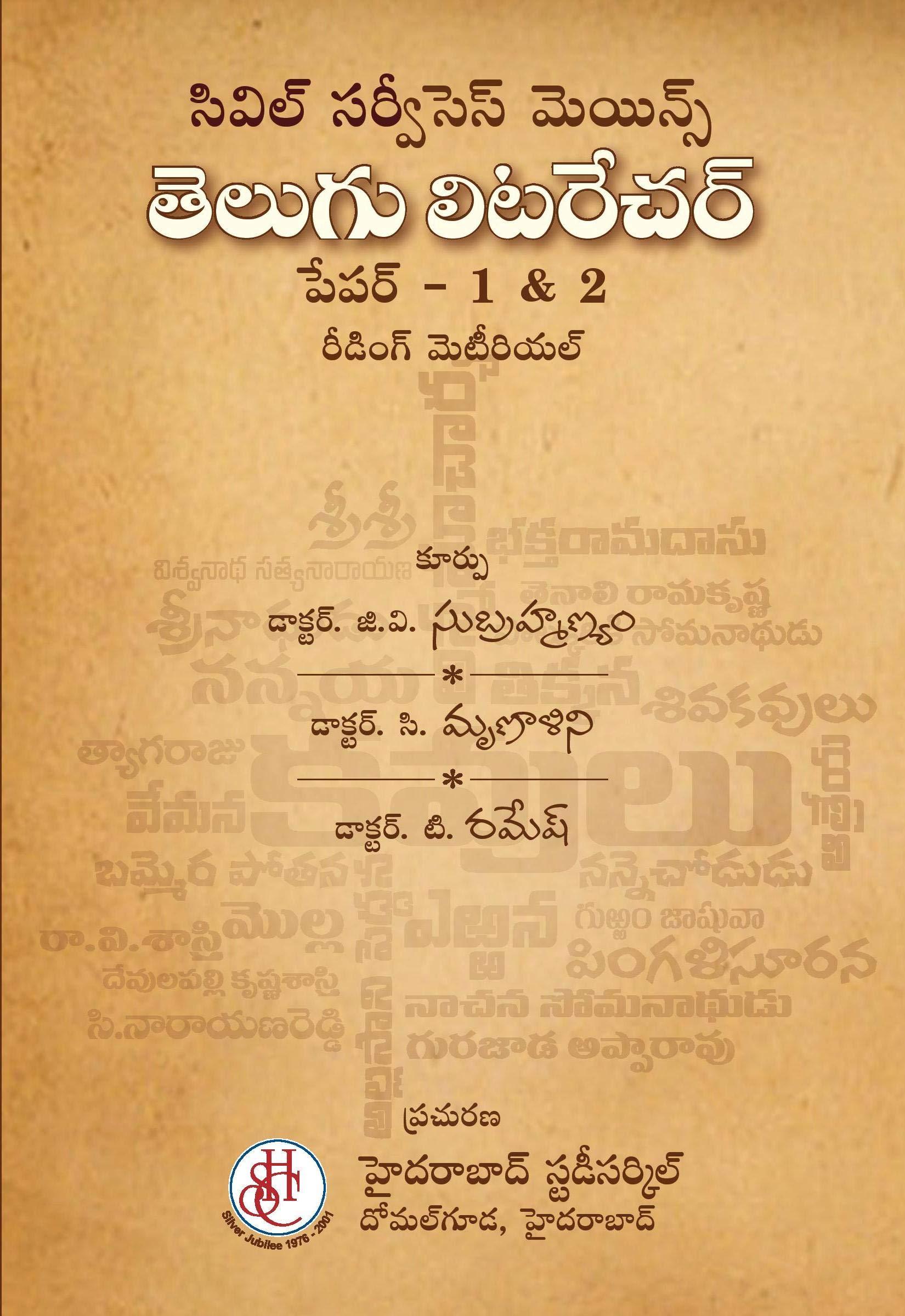 C Language In Telugu Book Pdf