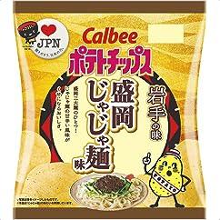【スナック菓子の新商品】カルビー ポテトチップス盛岡じゃじゃ麺味 55 g×12袋 (岩手県)