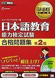 日本語教育教科書 日本語教育能力検定試験 合格問題集 第2版