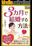 3カ月で結婚する方法 ~400組800人が成婚! カリスマ結婚カウンセラーが伝授する婚活バイブル~ impress QuickBooks