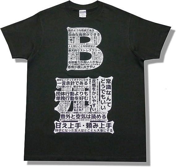 特徴 b 型 の