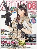 月刊 Arms MAGAZINE (アームズマガジン) 2015年8月号