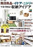 無印良品・イケア・ニトリのマネできる! 収納アイデア (TJMOOK)