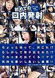 初めての口内発射「マジ卍」 [DVD]