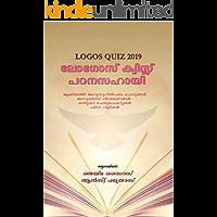 LOGOS QUIZ 2019: ലോഗോസ് ക്വിസ്സ് പഠനസഹായി (Malayalam Edition)