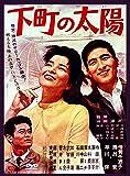 あの頃映画 「下町の太陽」 [DVD]