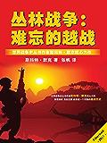 丛林战争:难忘的越战(世界战争史丛书作者斯科特·默克呕心力作)